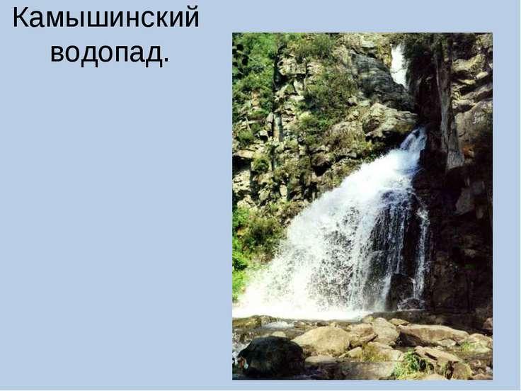 Камышинский водопад.
