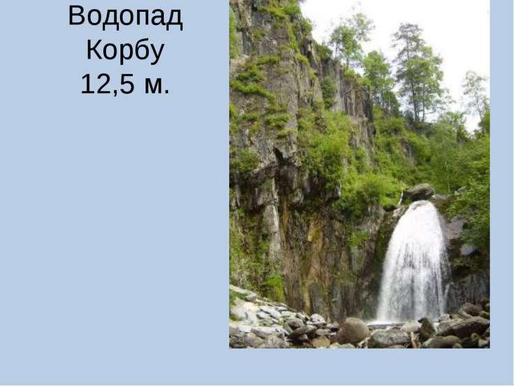 Водопад Корбу 12,5 м.