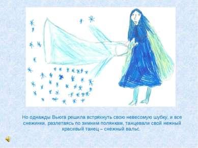 Но однажды Вьюга решила встряхнуть свою невесомую шубку, и все снежинки, разл...