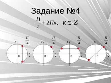 Задание №4 x y x y x y y 0 0 0 0 x