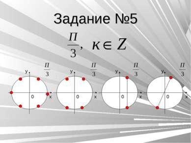 Задание №5 x y x y x y x y 0 0 0 0