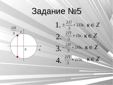Задание №5 y x 0