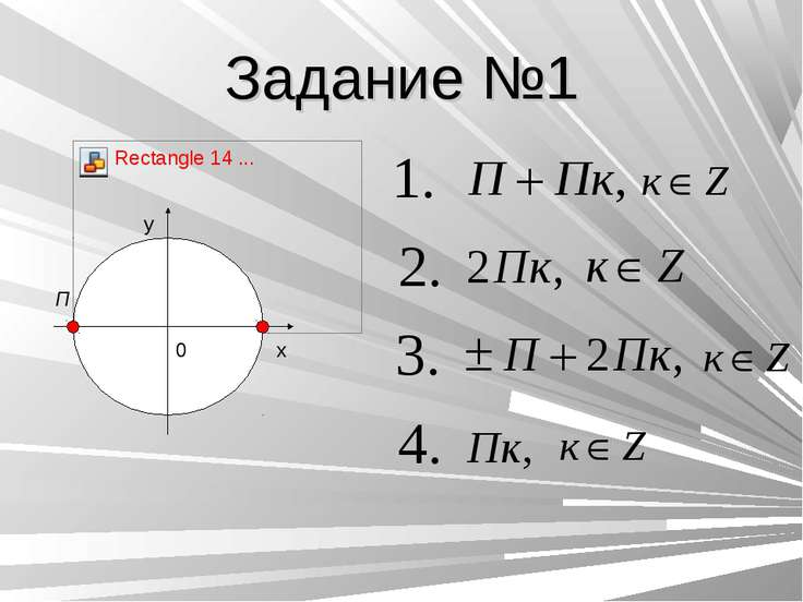 Задание №1 y x 0 П