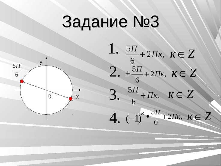 Задание №3 y x 0