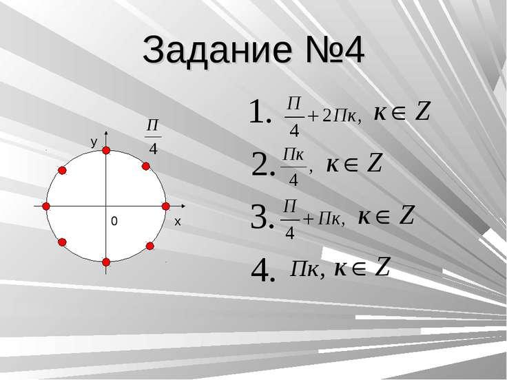 Задание №4 y x 0