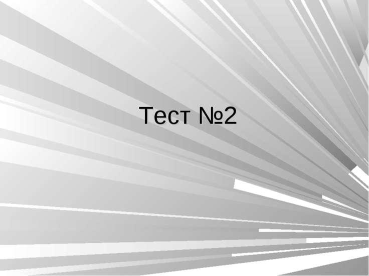 Тест №2