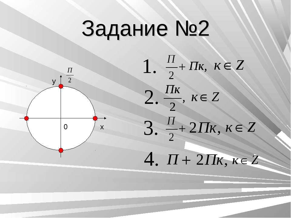 Задание №2 y x 0