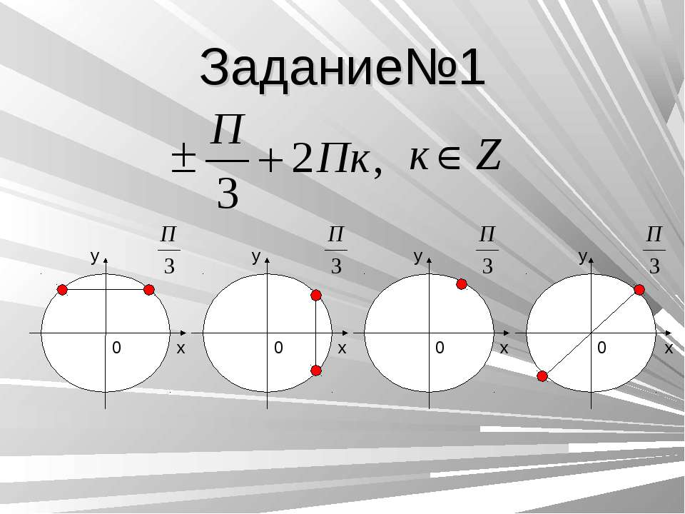 Задание№1 x y x y x y x y 0 0 0 0