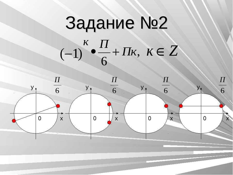 Задание №2 x y x y x y x y 0 0 0 0