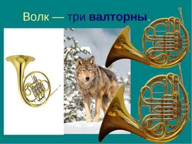 Волк — три валторны.