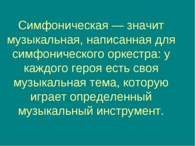 Симфоническая — значит музыкальная, написанная для симфонического оркестра: у...