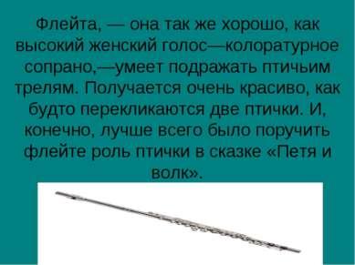 Флейта, — она так же хорошо, как высокий женский голос—колоратурное сопрано,—...