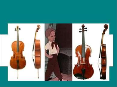 Петя струнные инструменты