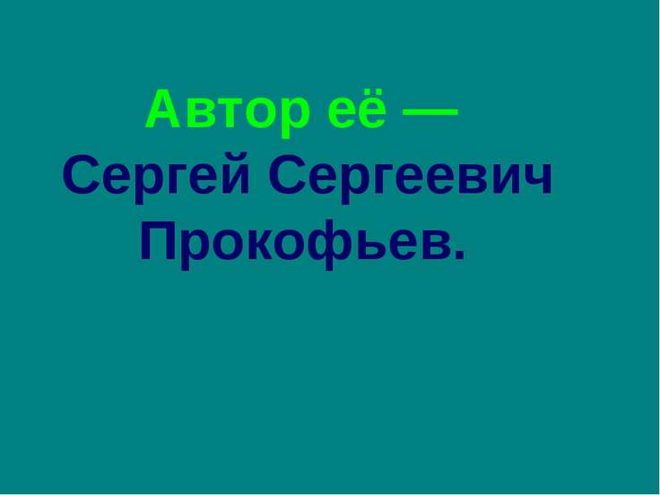 Автор её — Сергей Сергеевич Прокофьев.