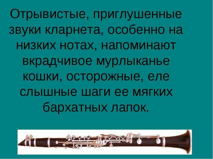Отрывистые, приглушенные звуки кларнета, особенно на низких нотах, напоминают...