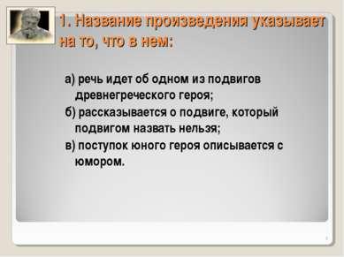 1. Название произведения указывает на то, что в нем: а) речь идет об одном из...