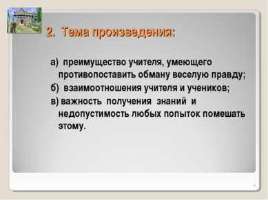 2. Тема произведения: а) преимущество учителя, умеющего противопоставить обма...