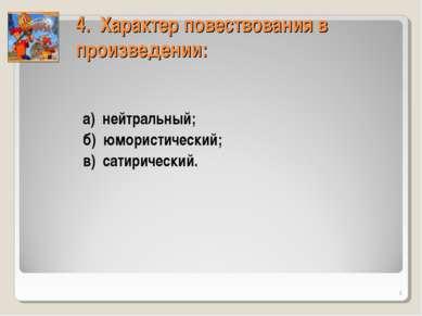 4. Характер повествования в произведении: а) нейтральный; б) юмористический; ...