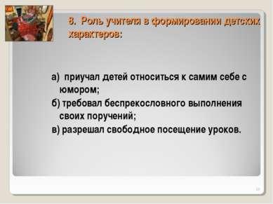 8. Роль учителя в формировании детских характеров: а) приучал детей относитьс...