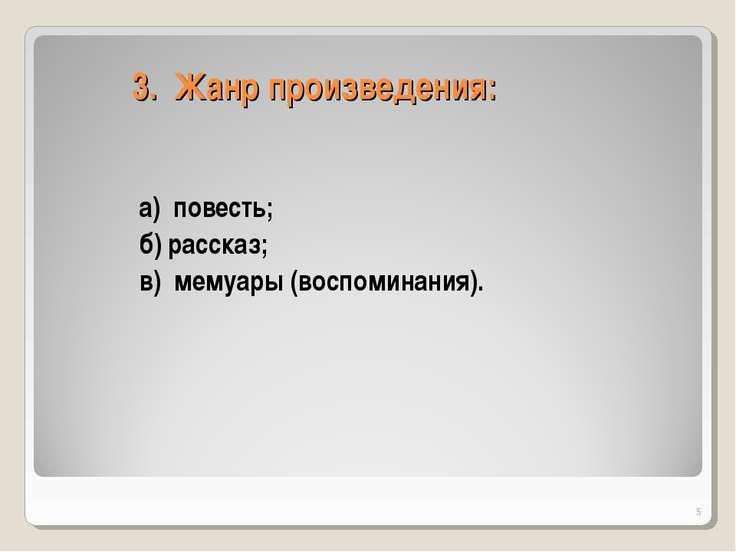 3. Жанр произведения: а) повесть; б) рассказ; в) мемуары (воспоминания). *