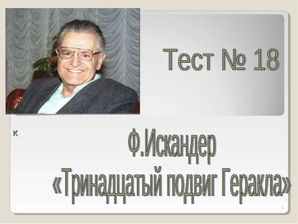 * К Толкачева Т.А. г.Заречный Пензенская обл.