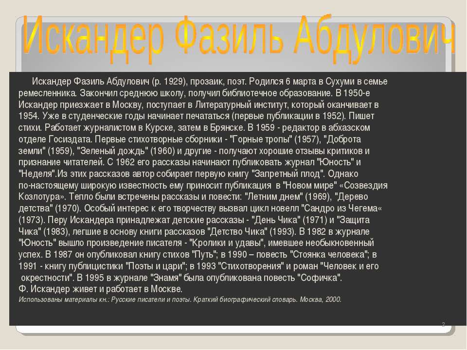 Искандер Фазиль Абдулович (р. 1929), прозаик, поэт. Родился 6 марта в Сухуми ...
