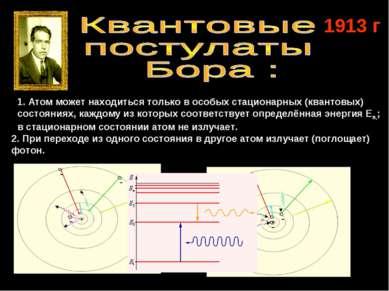 1913 г 1. Атом может находиться только в особых стационарных (квантовых) сост...