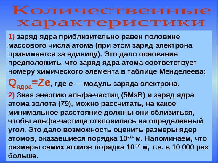 1) заряд ядра приблизительно равен половине массового числа атома (при этом з...
