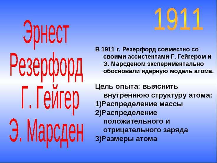 В 1911 г. Резерфорд совместно со своими ассистентами Г. Гейгером и Э. Марсден...