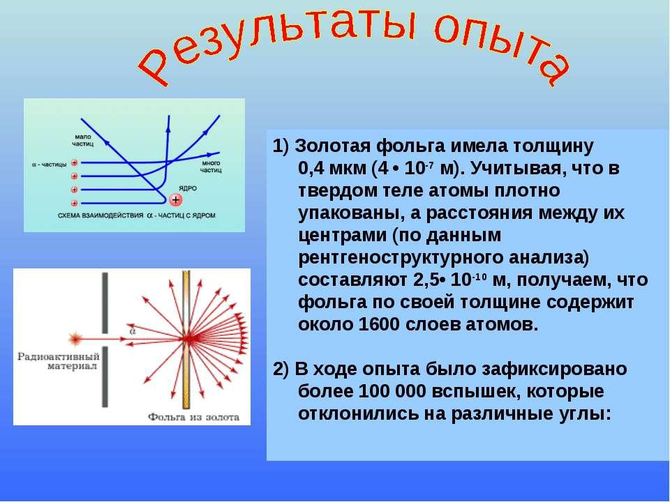 1) Золотая фольга имела толщину 0,4 мкм (4 • 10-7 м). Учитывая, что в твердом...