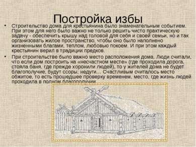 Постройка избы Строительство дома для крестьянина было знаменательным событие...