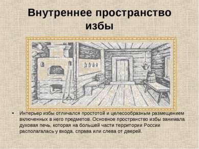 Внутреннее пространство избы Интерьер избы отличался простотой и целесообразн...