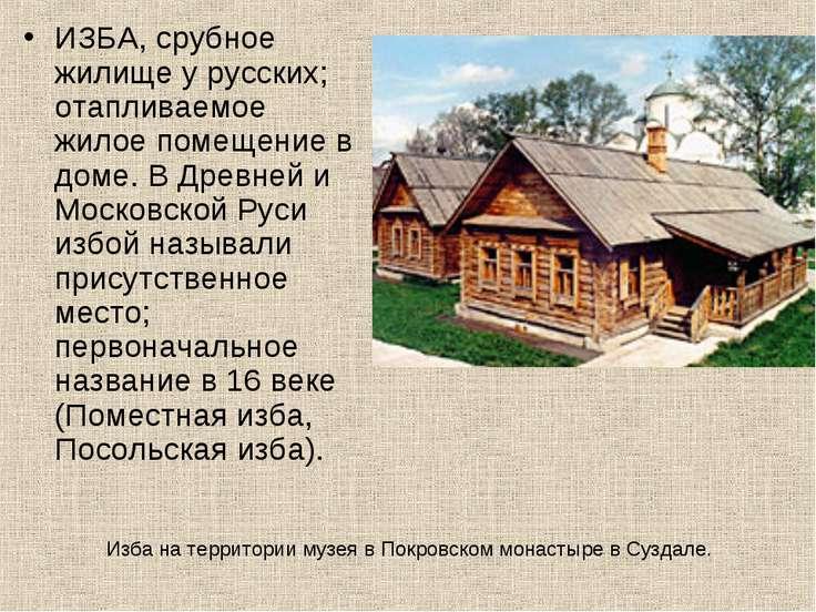 Изба на территории музея в Покровском монастыре в Суздале. ИЗБА, срубное жили...
