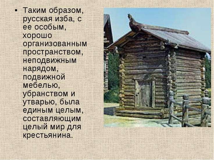 Таким образом, русская изба, с ее особым, хорошо организованным пространством...