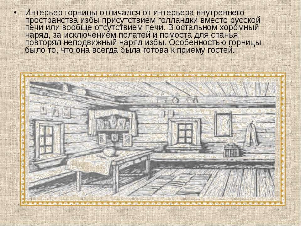 Интерьер горницы отличался от интерьера внутреннего пространства избы присутс...