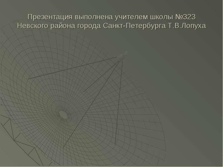 Презентация выполнена учителем школы №323 Невского района города Санкт-Петерб...