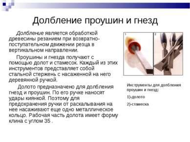 Долбление проушин и гнезд Инструменты для долбления проушин и гнезд: 1)-долот...