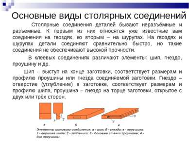 Основные виды столярных соединений Столярные соединения деталей бывают неразъ...