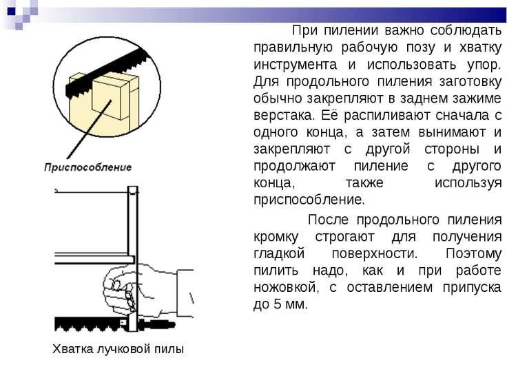 При пилении важно соблюдать правильную рабочую позу и хватку инструмента и ис...