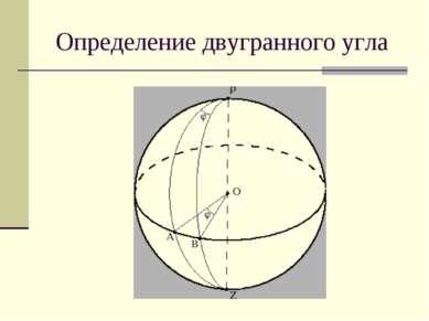 Определение двугранного угла