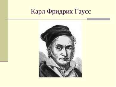 Карл Фридрих Гаусс
