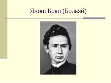 Янош Бояи (Больяй)