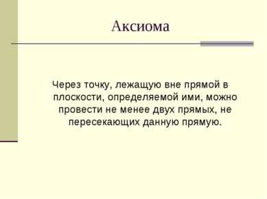 Аксиома Через точку, лежащую вне прямой в плоскости, определяемой ими, можно ...