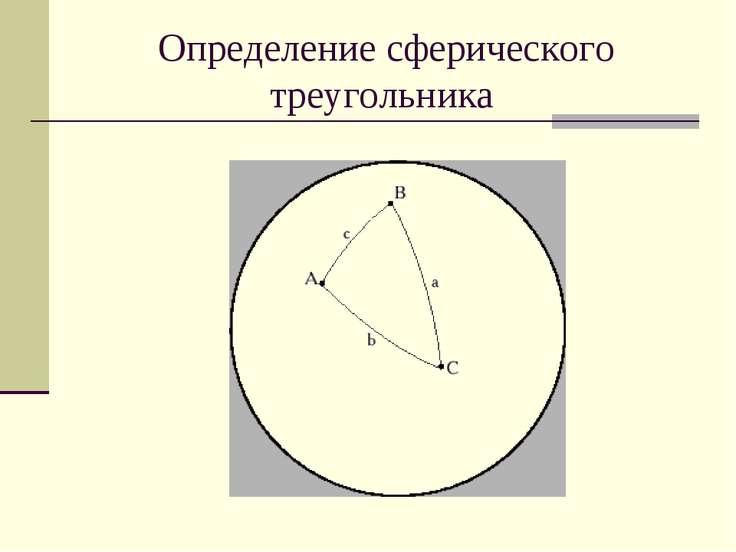Определение сферического треугольника