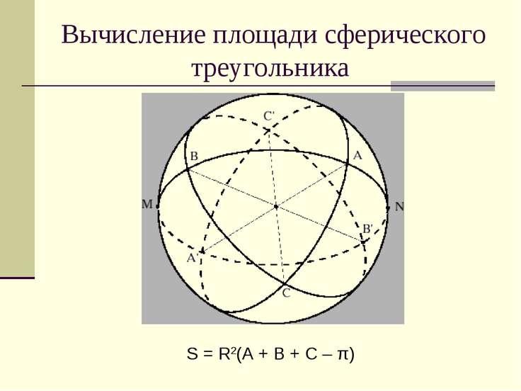 Вычисление площади сферического треугольника S = R2(A + B + C – π)