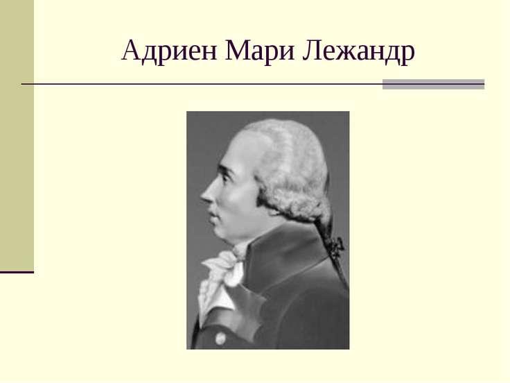 Адриен Мари Лежандр