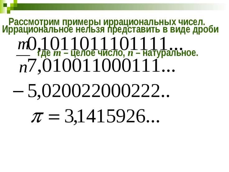 Рассмотрим примеры иррациональных чисел. Иррациональное нельзя представить в ...