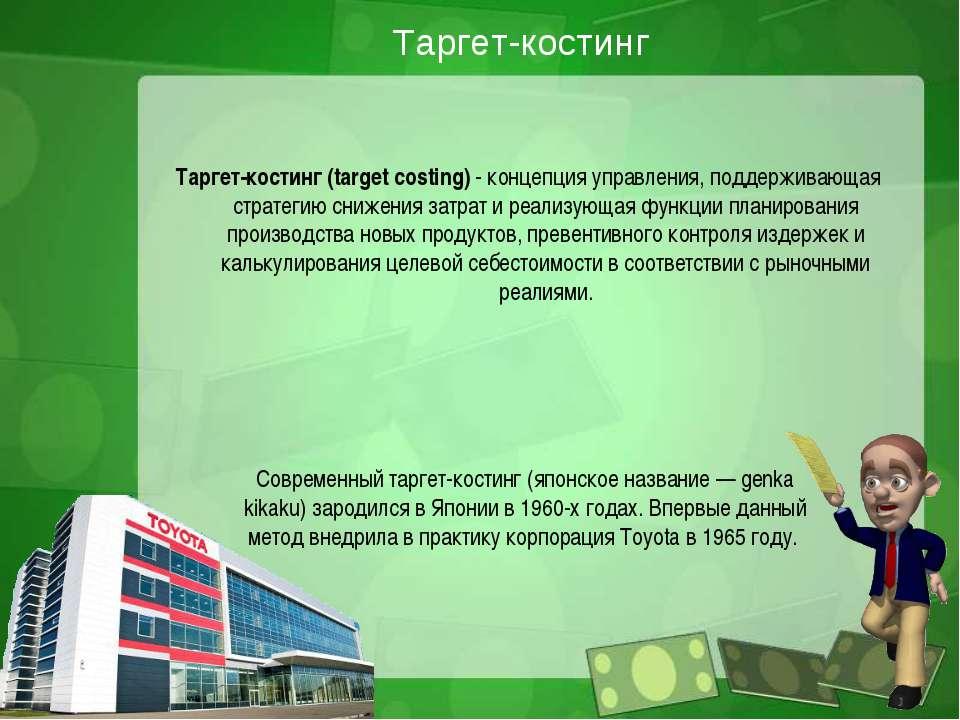 Таргет-костинг Таргет-костинг (target costing) - концепция управления, поддер...