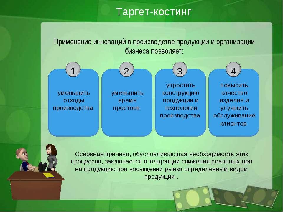 Таргет-костинг Применение инноваций в производстве продукции и организации би...