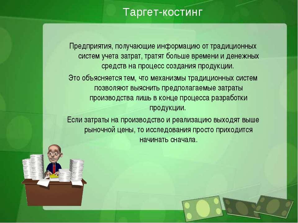 Таргет-костинг Предприятия, получающие информацию от традиционных систем учет...